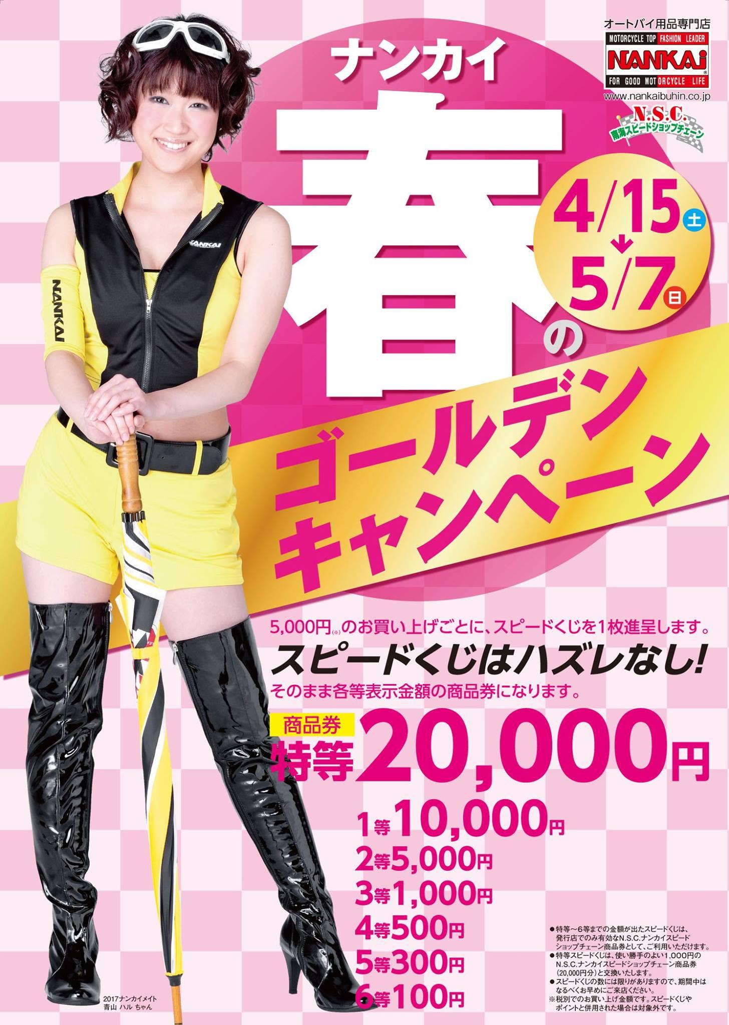春キャンペーン1