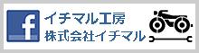 イチマル工房_facebookページ