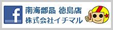 南海部品 徳島店_Facebookページ