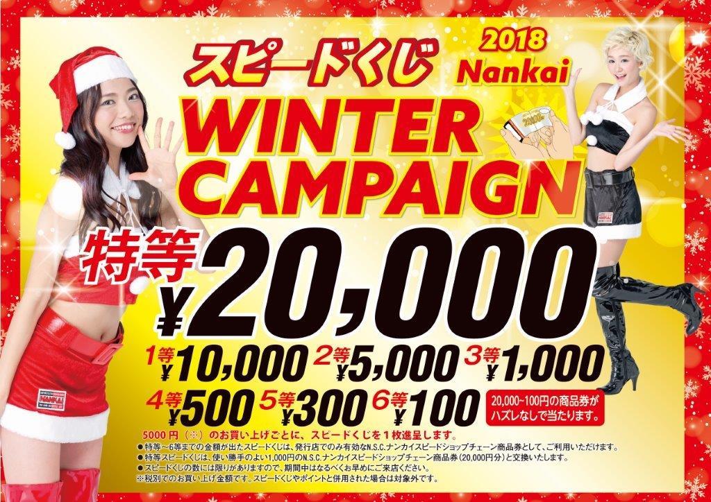2018冬スピードくじPOP日付無し-01